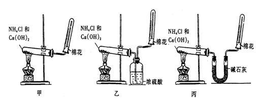 为了在实验室制取干燥的氨气,甲 乙 丙三位同图片