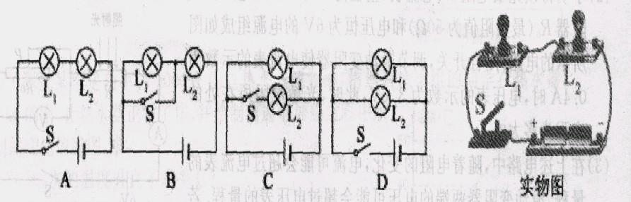 以下电路图与右边的实物图一致的是